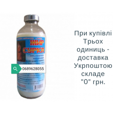 Сурковый жир купить в Украине. Заказать Сурка жир в интернете. Где купить сурка жир?